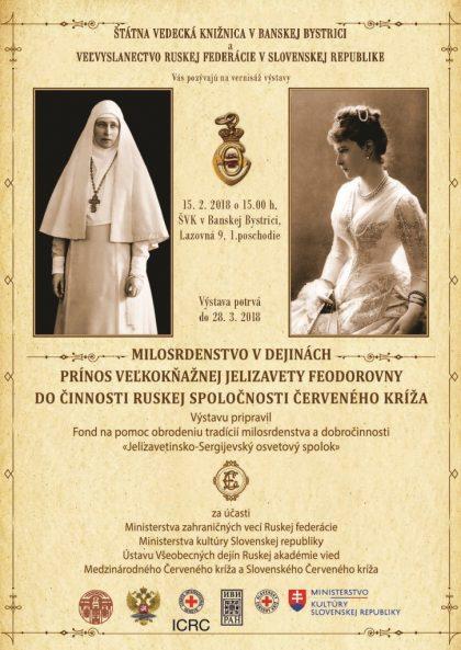 Jelizaveta pozvanka